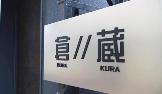 「倉//蔵(KURA KURA)」